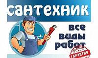 Установка заглушки на трубопроводе в Алматы. Услуги сантехника