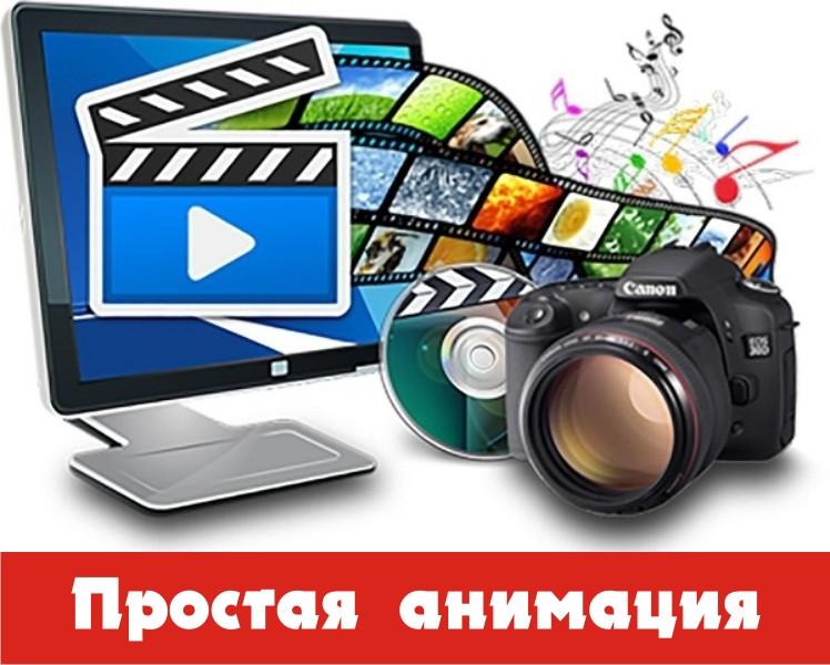 Изготовление видеоролика «Простая анимация»