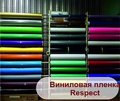 Виниловая пленка Respect Original (Китай)