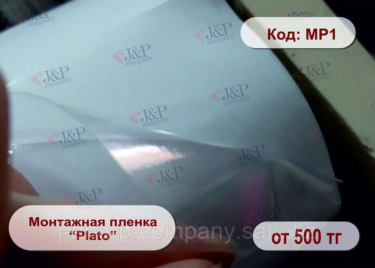 "Монтажная пленка ""Plato"""