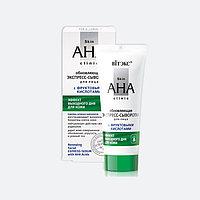 Витекс Skin AHA Clinic Экспресс-сыворотка для лица обновляющая с фрукт.кислотами