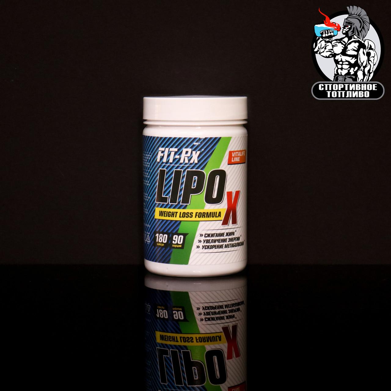 Fit-Rx - Lipo X 180капс/90порций