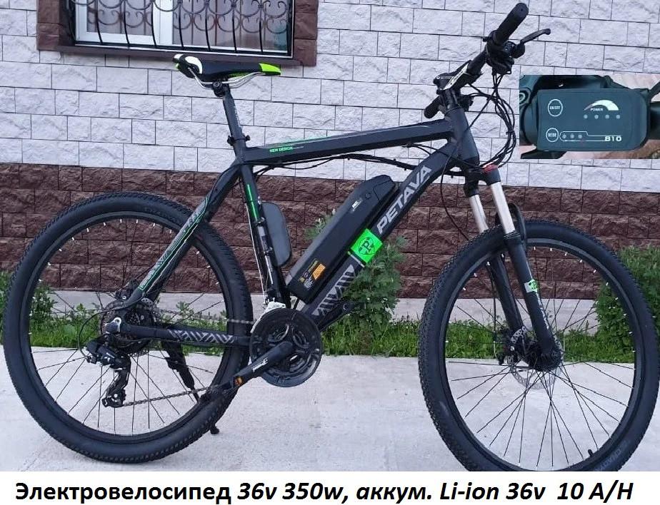 "36v 350w, аккум. Li-ion 36v  10 A/H. Электровелосипед PETAVA  Рама 21"". Вес 23 Кг. Колеса 26""."