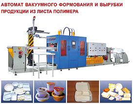 Автомат вакуумного формирования и вырубки продукции из листа полимера