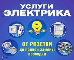 Услуги любые виды работ электрика по Алматы