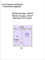 1 комнатная квартира в ЖК Сенатор 44.3 м², фото 1