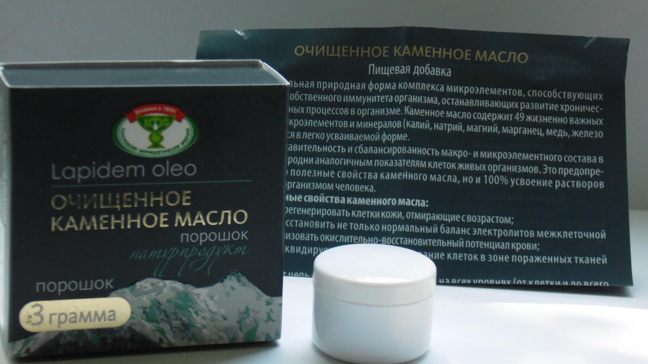 Каменное масло порошок 3 гр
