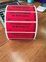 Пломба наклейка красная 22х66 мм (с уникальным номером и датой), фото 1