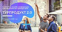 Турпродукт 2.0: бесплатная онлайн-конференция для турбизнеса