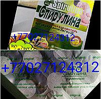 Спирулина 36 - Усиленный для похудения
