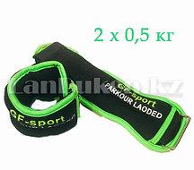 Утяжелители для рук и ног GF-sport 2 шт. по 0.5 кг (GF-001)
