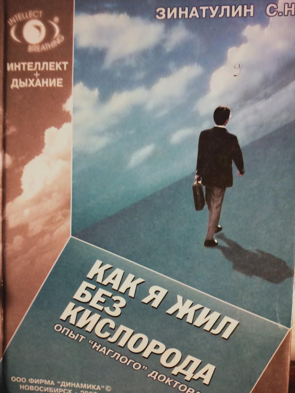 "Книга ""Как я жил без кислорода"" Зинатулин С.Н."