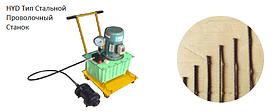 Оборудование для производства стальной проволоки типа HYD (Tongjia)
