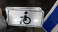Знак дорожный Инвалиды(коммерческая  пленка)