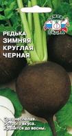 Редька черная зимняя круглая 2гр/10  СеДек