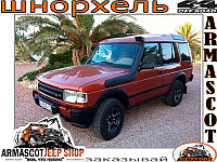 Шноркель Land Rover Discovery 300 series/ Discovery 1 3/1994