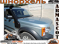 Шноркель Land Rover Discovery 3/4 (Land Rover Discovery 4/дизель TDV6 SE 2.7л/дизель 3.0 TDV6 (Twin Turbo)