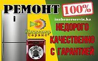 Мастер по ремонту стиральных машин ATLANT/АТЛАНТ