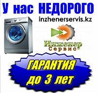 Мастер по ремонту стиральных машин Candy/Канди