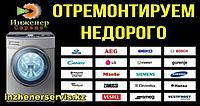 Мастер по ремонту стиральных машин Haier/Хаиер