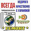 Мастерская по ремонту стиральных машин Aletant/Алетант