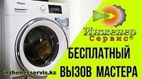 Профилактика стиральной машины Hotpoint-Ariston/Хотпоинт-Аристон
