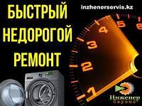 Профилактика стиральной машины Vestel/Вестел
