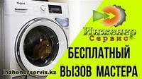 Замена манжеты люка стиральной машины Whirlpool/Вирпул
