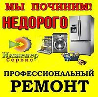 Замена патрубков стиральной машины Hansa/Ханса