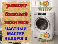 Извлечение посторонних предметов (без разборки бака) стиральной машины Indesit/Индезит