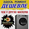 Перепрограммирование модуля (сброс ошибок ) стиральной машины Electrolux/Електролукс