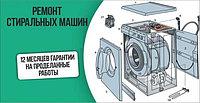 Замена бака, барабана стиральной машины Bosch/Бош