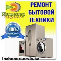 Мастерская по ремонту стиральных машин BEKO/БЕКО