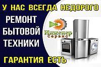 Мастерская по ремонту стиральных машин Bosch/Бош