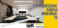 Линейных светодиодных ламп Т8 IEK — мощность 24 Вт при длине 150 см