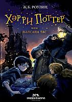 Хәрри Поттер мен пәлсапа тас