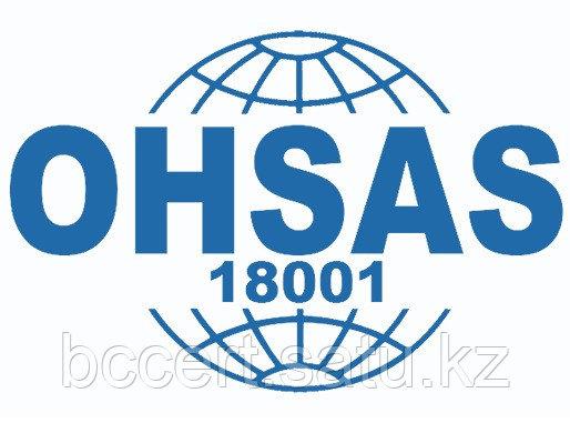 Сертификаты OHSAS 18001, г. Атырау