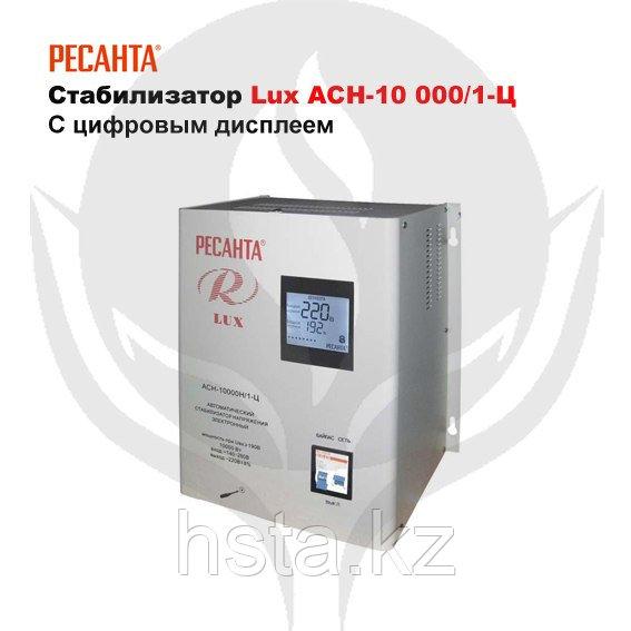 Стабилизатор Ресанта LUX АСН-10 000Н/1-Ц