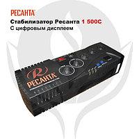 Стабилизатор Ресанта С 1 500