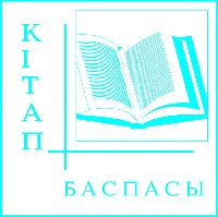 Печатное издательство Кітап - история компании