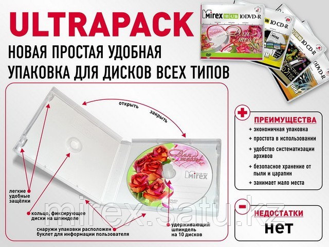 Ultrapack