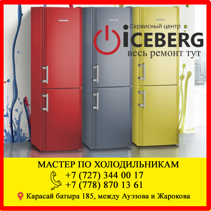 Замена регулятора температуры холодильника Мидеа, Midea