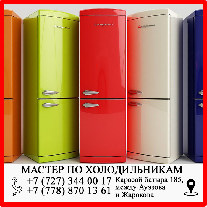 Заправка фреона холодильника Артел, Artel