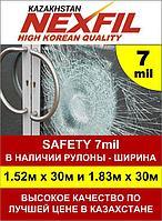 Ударопрочная защитная пленка 7Mil (в отрез)