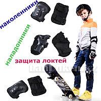 Набор спортивной защиты для детей Maintenance (защита коленей локтей и ладоней) черный