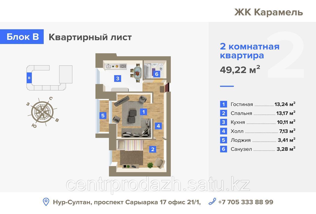 2 комнатная квартира в ЖК Карамель 49.22 м²