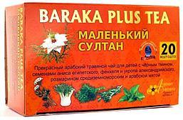 Чай Baraka Plus Маленький султан, 20 пакетиков
