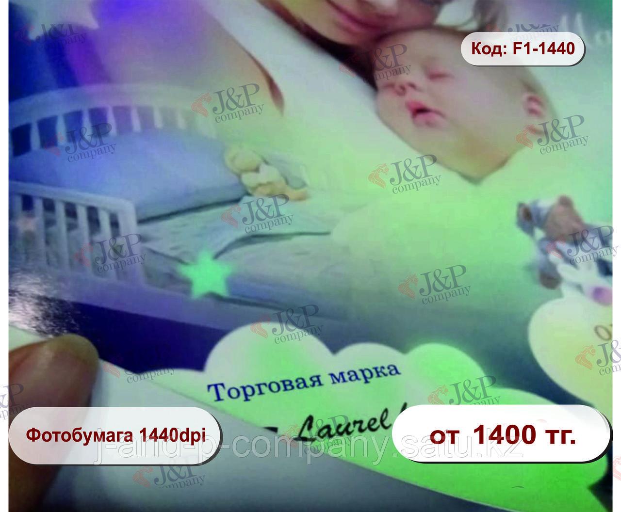 Фотобумага 1440 dpi