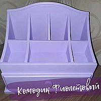 Комодик для косметики «Фиолетовый»