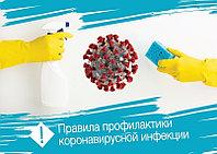 Правила профилактики коронавирусной инфекции (SARS-CoV-2 возбудитель COVID-19)